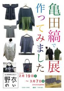 1402kameda-pop